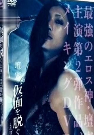 日本女星坛蜜新片《甜蜜皮鞭》上演大尺度(图)
