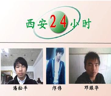 创业团队:西安24小时创业团队简介