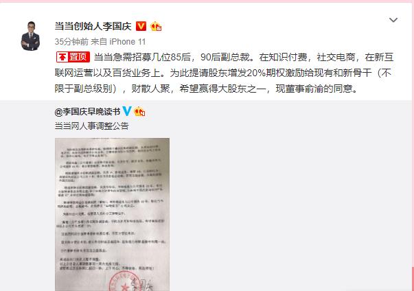 创业再起航:李国庆急招募85后、90后副总裁