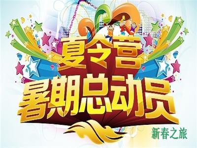 香港夏令营旅游>西安直飞香港亲子夏令营5日游