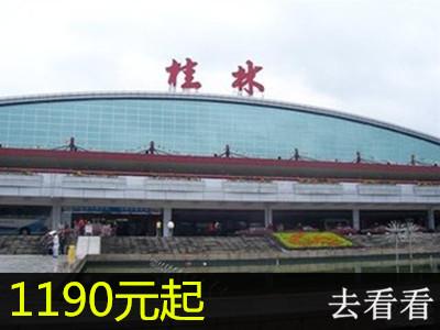 <西安到桂林旅游攻略>桂林象鼻山、古东瀑布、阳朔西街双飞四日游 含送机