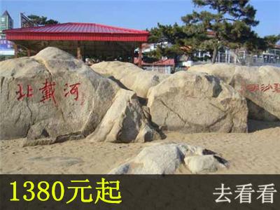北京+北戴河双卧七日避暑游 (西安成团、含全陪)