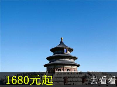 老北京+天津单飞6日温馨游