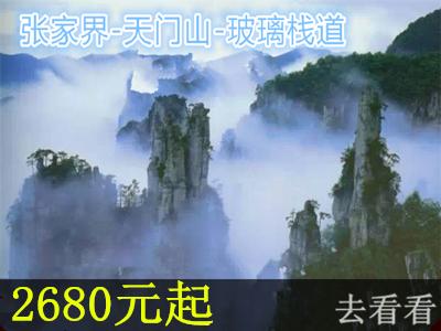 <张家界天门山旅游>张家界-天门山-芙蓉镇-凤凰古城双飞五日游