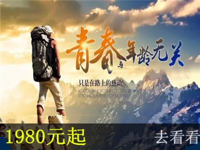 西安到云南旅游之青春系列云南双飞六日游 无年龄限制