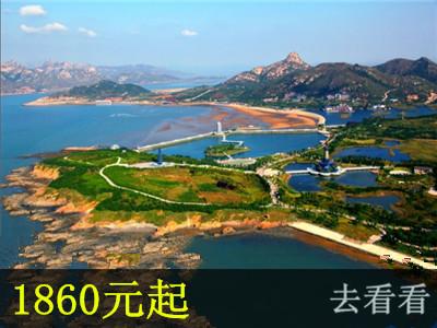 西安-大连金石滩、蓬莱、威海、乳山、青岛纯玩单飞7日游