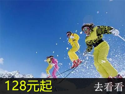西安滑雪_西安周边竹林畔滑雪一日游