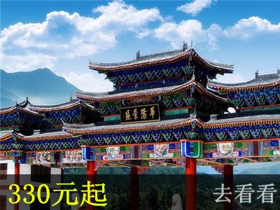 西安周边华阳古镇一日游