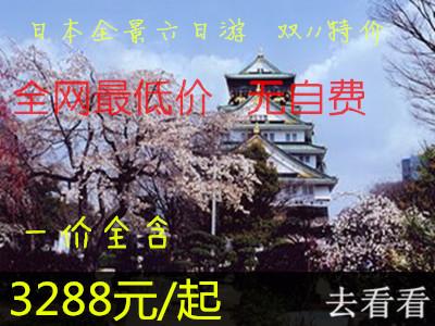 <日本旅游攻略>日本全景双飞六日游 西安出发 纯玩无自费