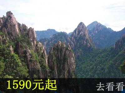 """""""大美黄山""""黄山、千岛湖、杭州+西递+木坑竹海双卧6日"""