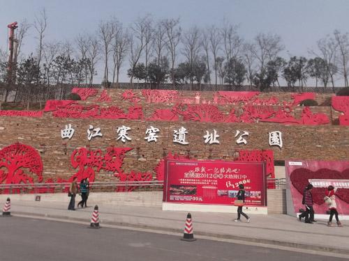 曲江寒窑遗址公园
