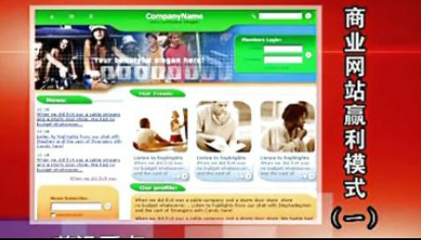 网站商业模式浅析