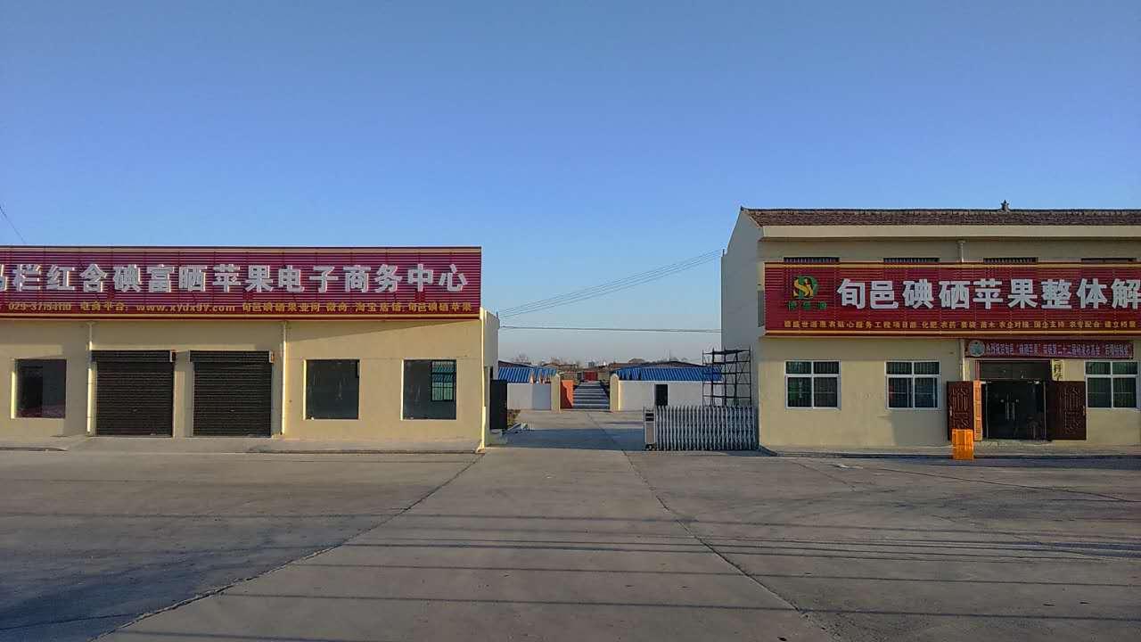 杨凌典西科技现代农业科技发展有限公司