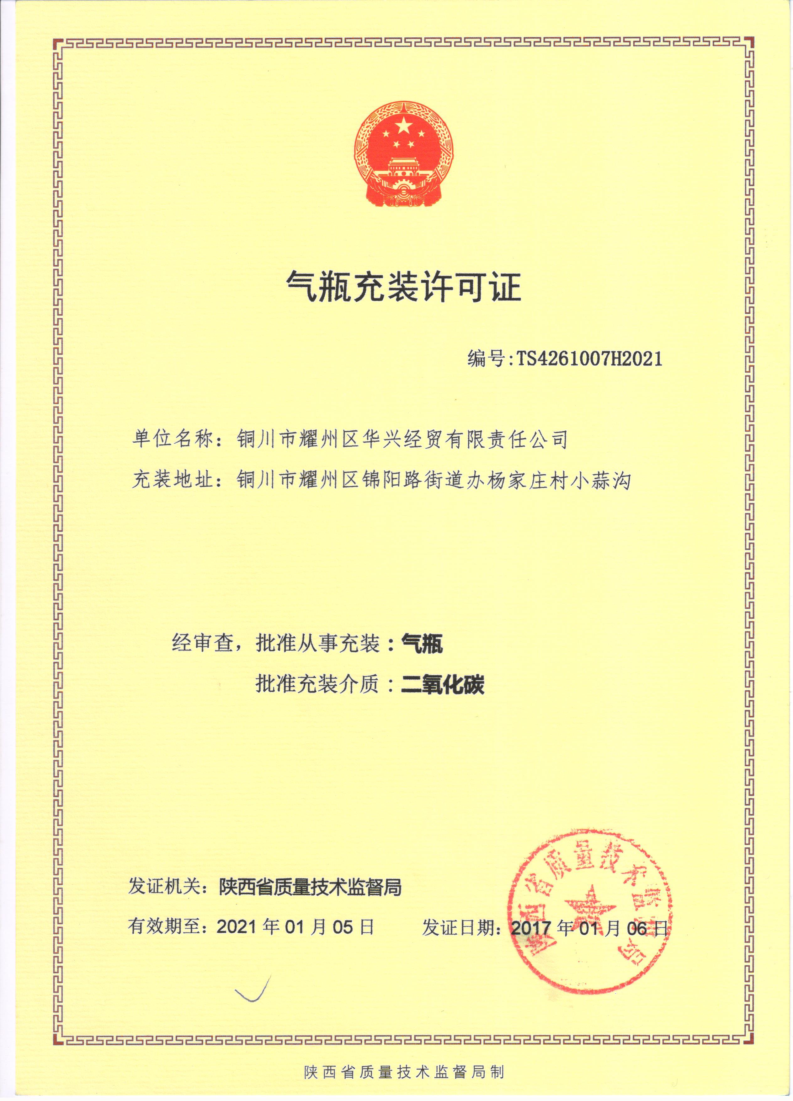 铜川市耀州区华兴经贸有限责任公司气瓶充装许可证
