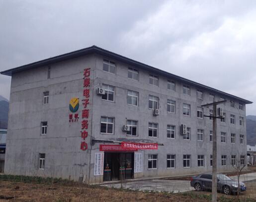 石泉县电子商务中心