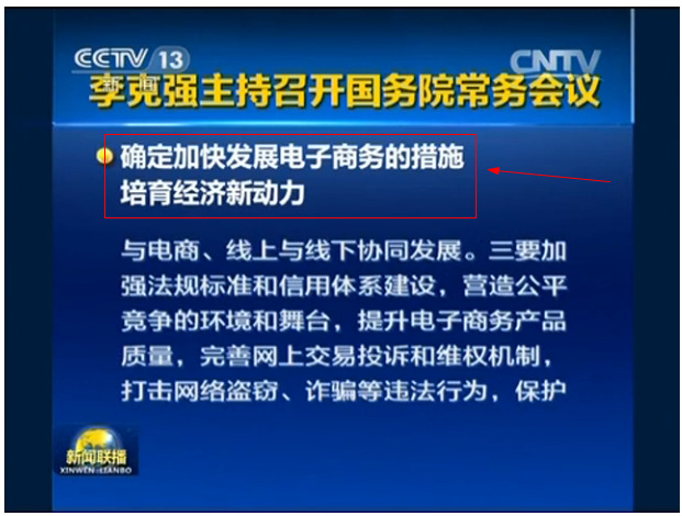 杨凌示范区-关于加快电子商务产业发展的若干意见