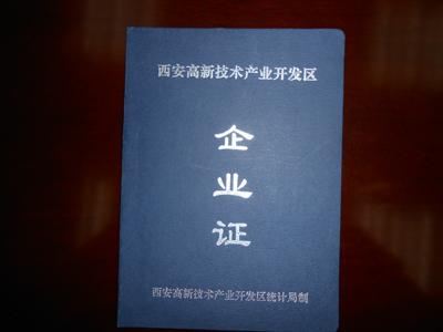 西安高新技术产业开发区企业证