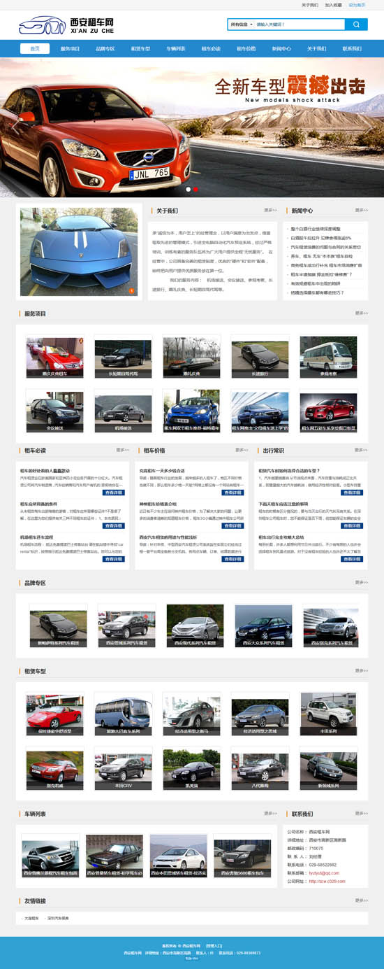 经典案例5:西安租车网