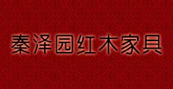 秦泽源红木家具