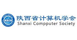 陕西省计算机学会