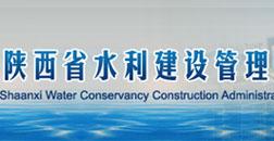 陕西省水利建设管理局