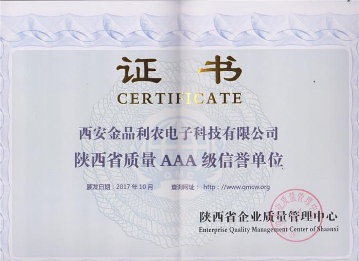 陕西企业AAA级信誉单位
