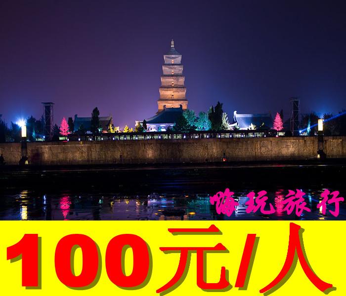 西安城墙旅游-西安市内好玩的景点-西安大雁塔喷泉是