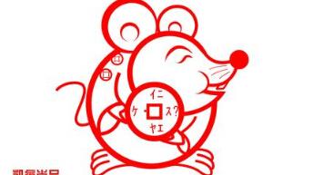 生肖鼠 属鼠的人2014年财运感情运势预测