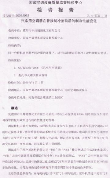 中炜节能资质证书r436a检测报告1页
