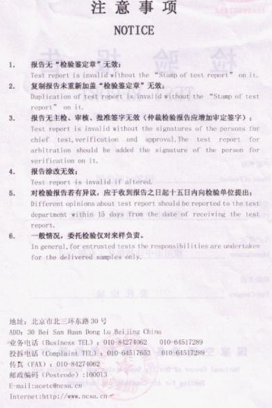 中炜节能资质证书r436a检测报告注意事项