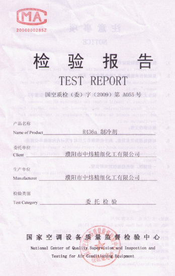 中炜节能资质证书r436a检测报告封面