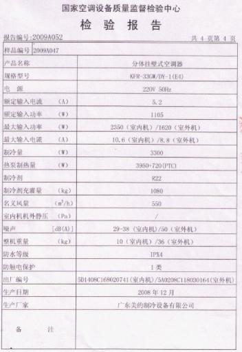 中炜节能资质证书r433b检测报告4页