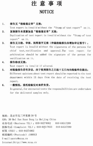 中炜节能资质证书r433b检测报告注意事项