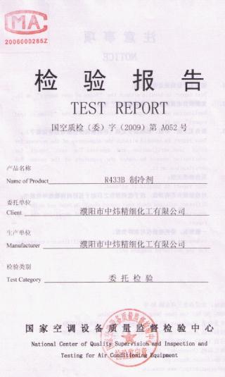 中炜节能资质证书r433b检测报告封面