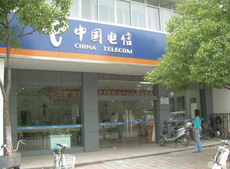 平顶山中国电信