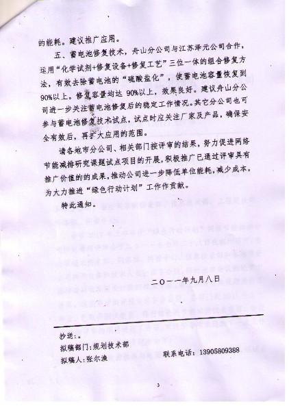 上浮桥营业厅中国移动第三页
