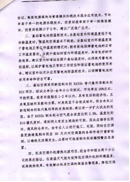 上浮桥营业厅中国移动第二页