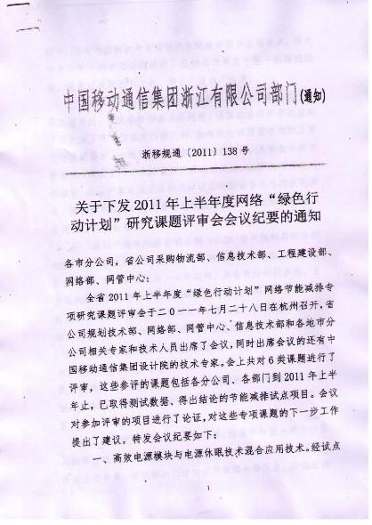 上浮桥营业厅中国移动第一页