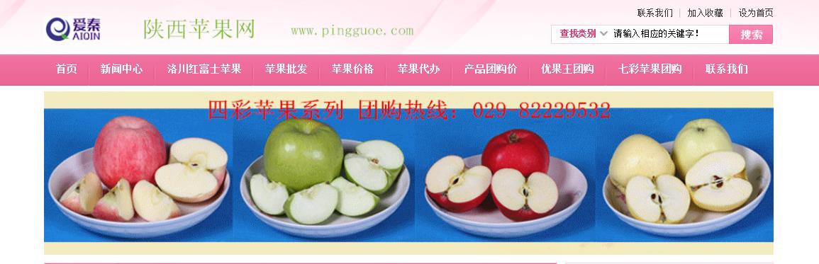 陕西苹果网