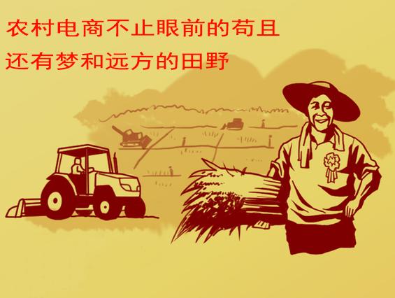 农村电商模式
