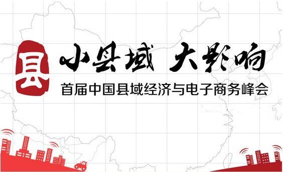中国电商经济研究院提出县域电商三大发展模型